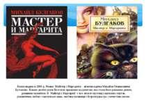 Книга видана в 2000 р. Роман `Майстер і Маргарита` - візитна картка Михайла О...