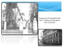 Будинок на Воздвиженській № 10 у Києві, де народився М.А Булгаков