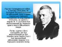 Під час Громадянської війни, в лютому 1919 року, М. Булгаков був мобілізовани...