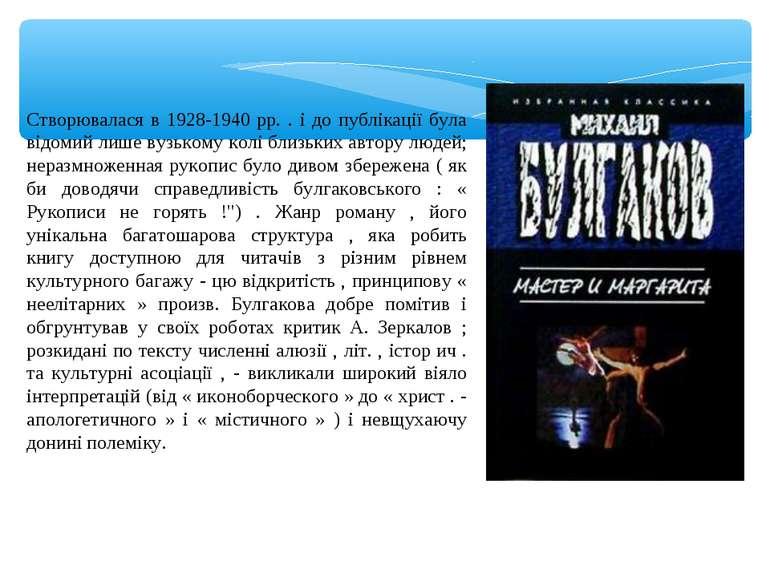 Створювалася в 1928-1940 рр. . і до публікації була відомий лише вузькому кол...