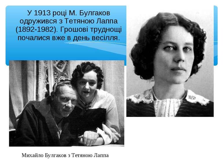У 1913 році М. Булгаков одружився з Тетяною Лаппа (1892-1982). Грошові трудно...