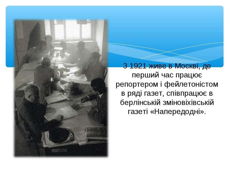 З 1921 живе в Москві, де перший час працює репортером і фейлетоністом в ряді ...