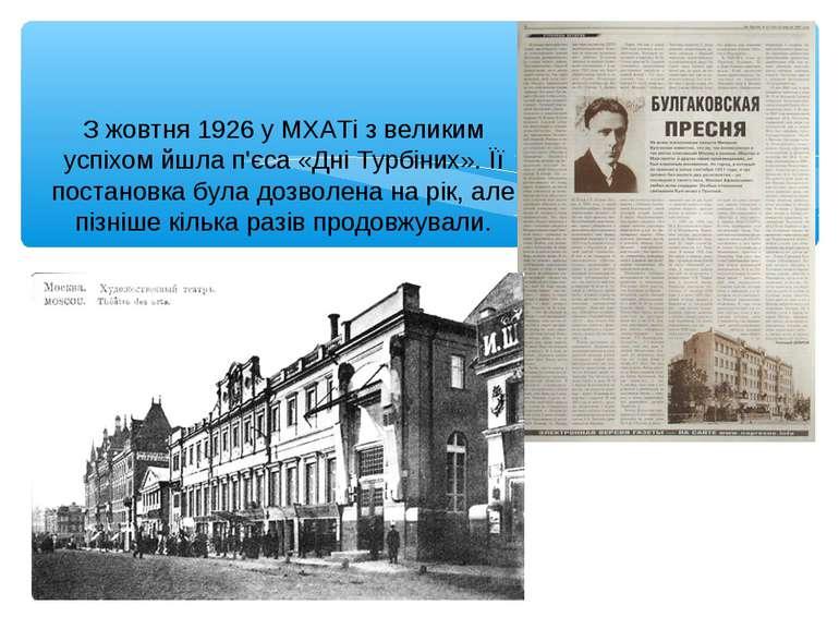 З жовтня 1926 у МХАТі з великим успіхом йшла п'єса «Дні Турбіних». Її постано...