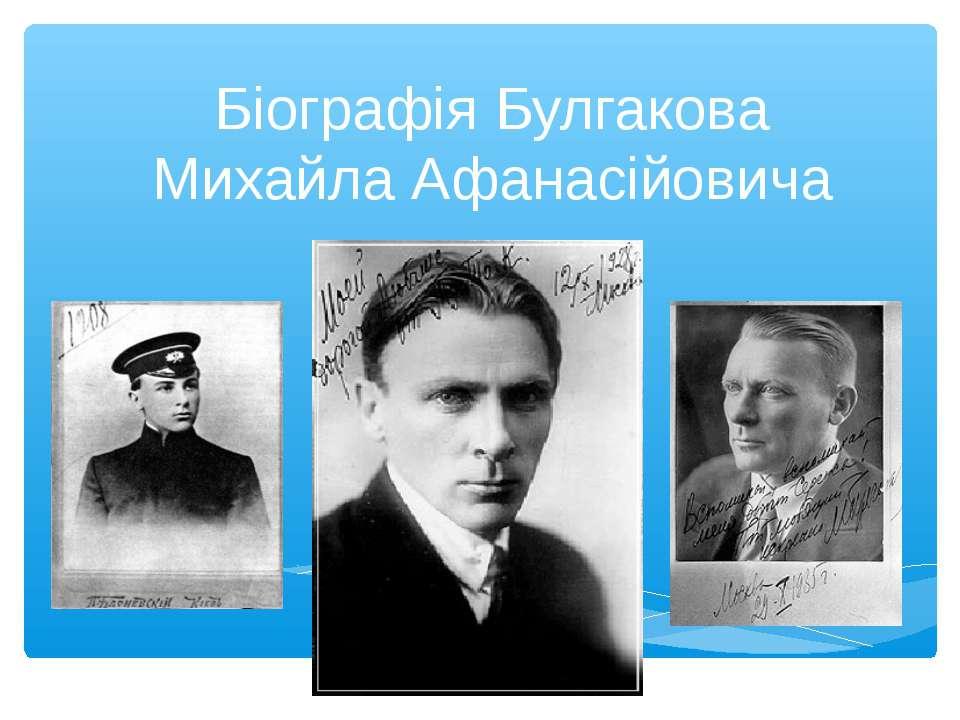 Біографія Булгакова Михайла Афанасійовича