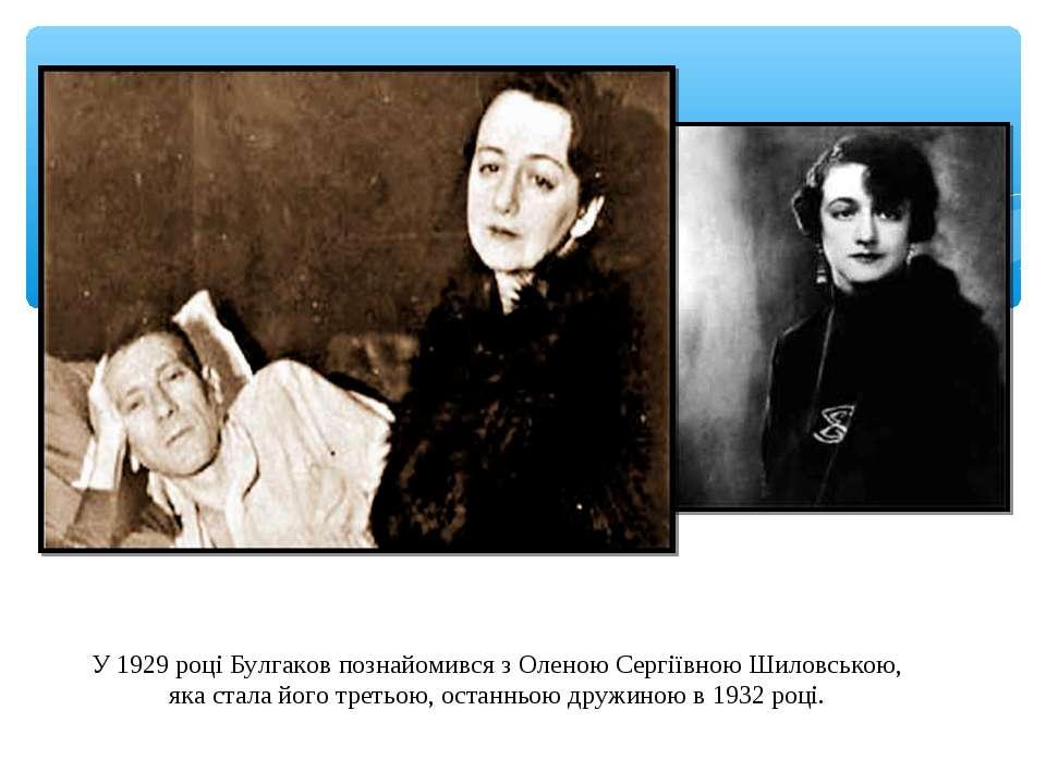 У 1929 році Булгаков познайомився з Оленою Сергіївною Шиловською, яка стала й...
