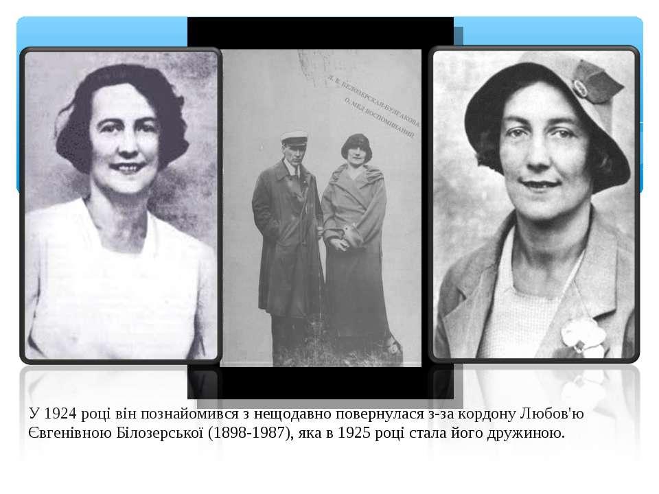 У 1924 році він познайомився з нещодавно повернулася з-за кордону Любов'ю Євг...