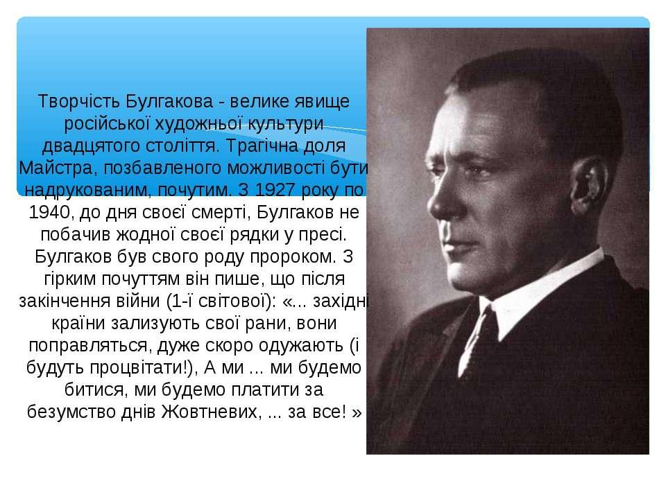 Творчість Булгакова - велике явище російської художньої культури двадцятого с...