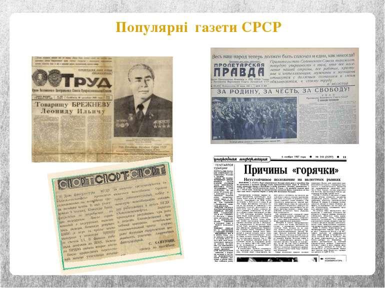 Популярні газети СРСР