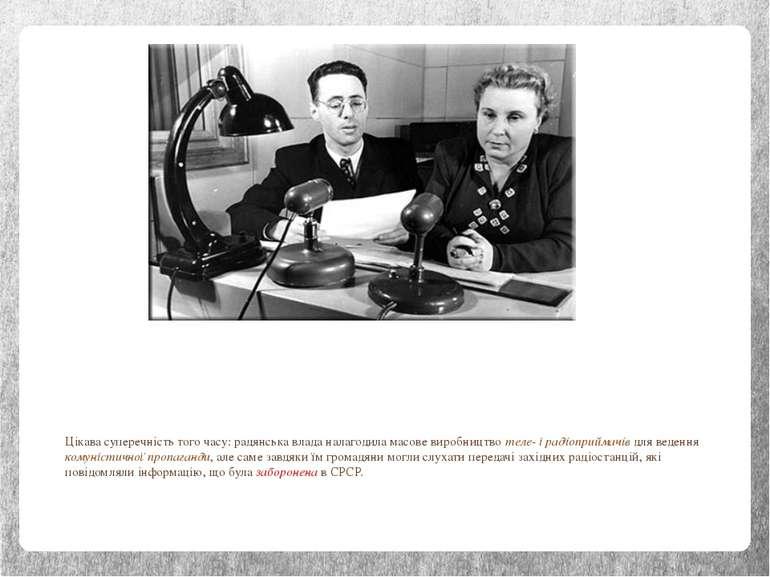 Цікава суперечність того часу: радянська влада налагодила масове виробництво ...