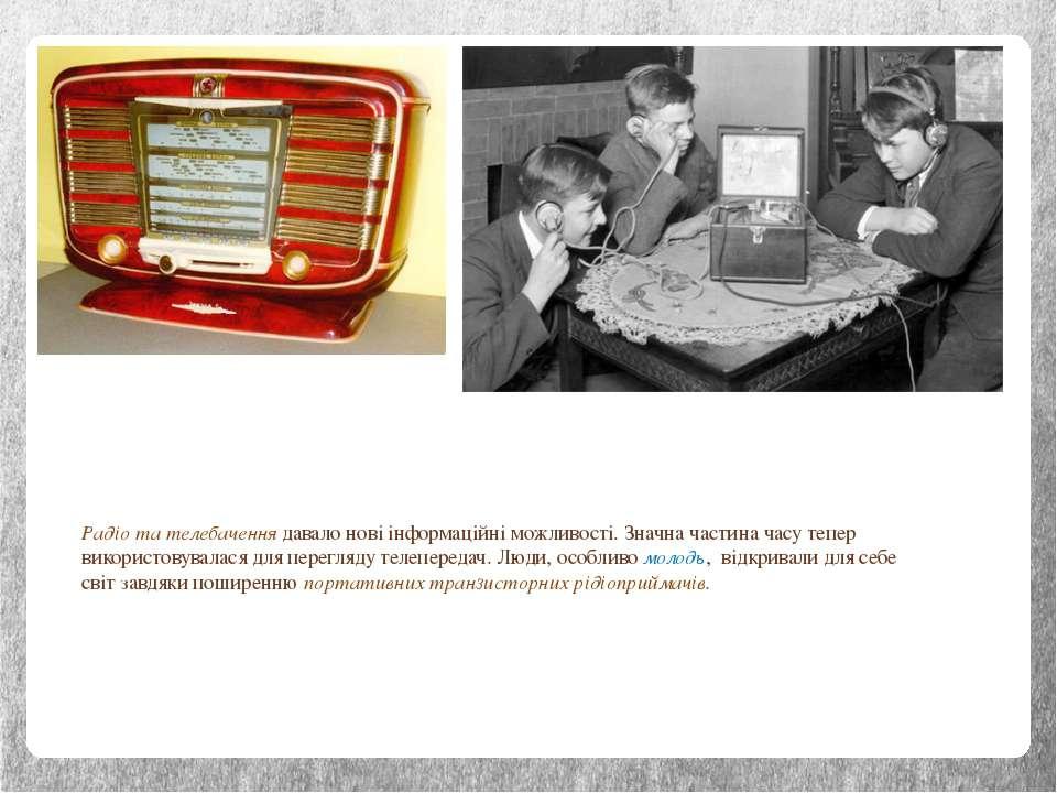 Радіо та телебачення давало нові інформаційні можливості. Значна частина часу...