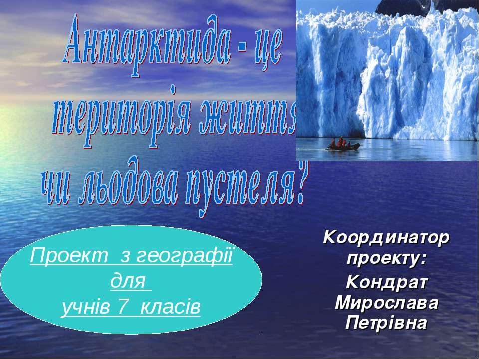 Координатор проекту: Кондрат Мирослава Петрівна Проект з географії для учнів ...