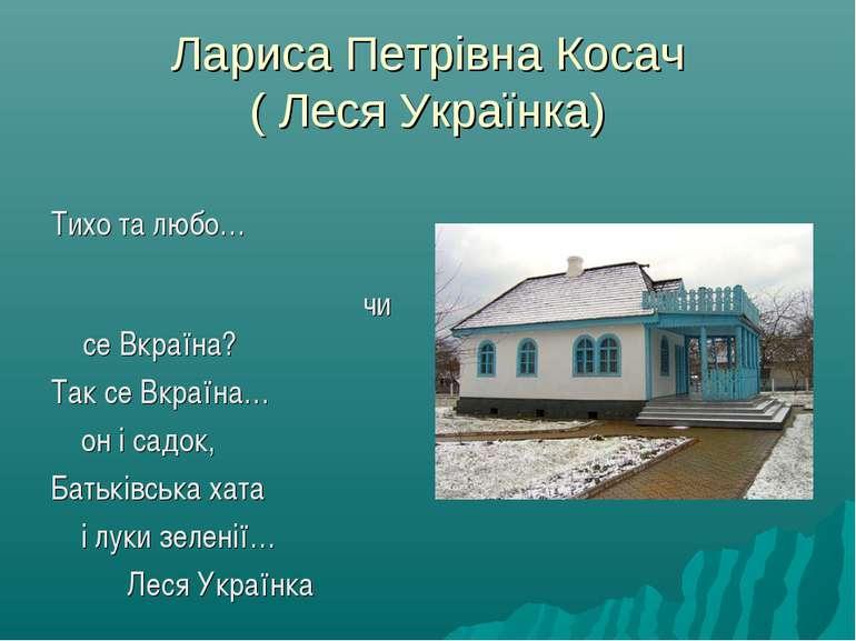 Лариса Петрівна Косач ( Леся Українка) Тихо та любо… чи се Вкраїна? Так се Вк...