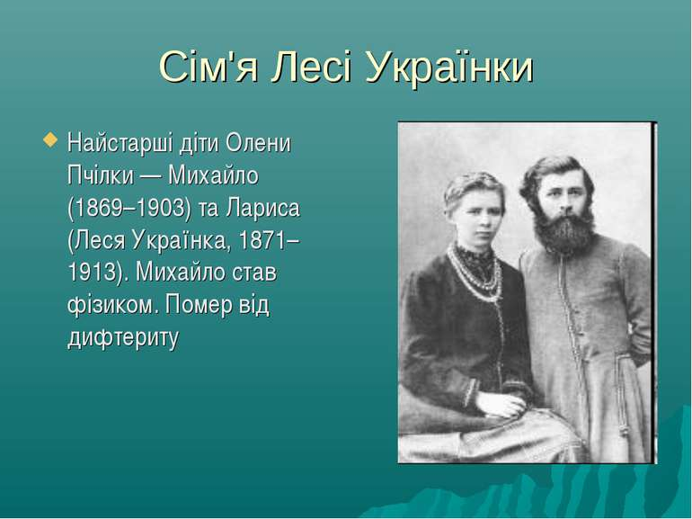 Сім'я Лесі Українки Найстарші діти Олени Пчілки — Михайло (1869–1903) та Лари...