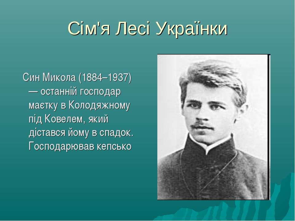 Сім'я Лесі Українки Син Микола (1884–1937) — останній господар маєтку в Коло...