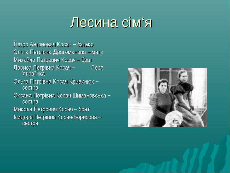 Лесина сім'я Петро Антонович Косач – батько Ольга Петрівна Драгоманова – мати...