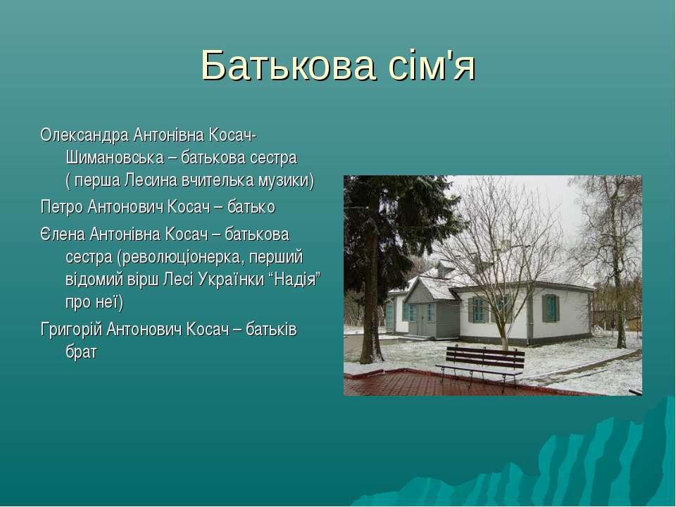 Батькова сім'я Олександра Антонівна Косач-Шимановська – батькова сестра ( пер...