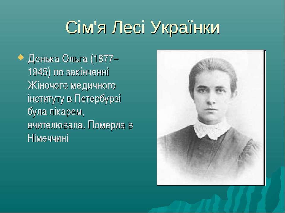 Сім'я Лесі Українки Донька Ольга (1877–1945) по закінченні Жіночого медичного...
