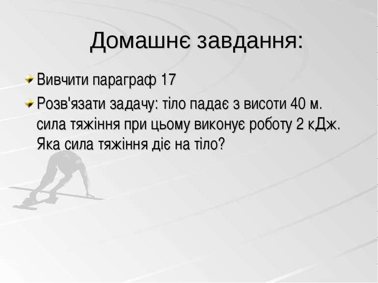Вивчити параграф 17 Розв'язати задачу: тіло падає з висоти 40 м. сила тяжіння...
