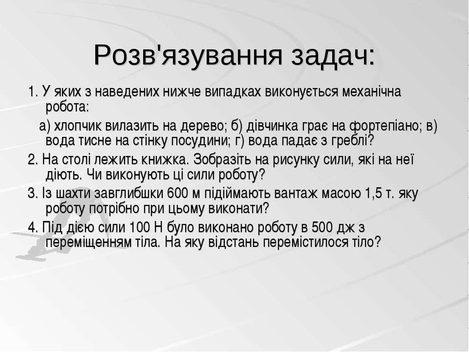 Розв'язування задач: 1. У яких з наведених нижче випадках виконується механіч...