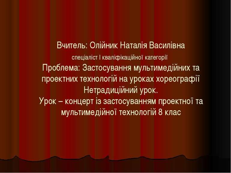 Вчитель: Олійник Наталія Василівна спеціаліст І кваліфікаційної категорії Про...