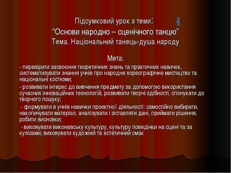"""Підсумковий урок з теми: """"Основи народно – сценічного танцю"""" Тема. Національн..."""