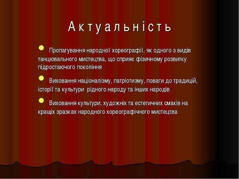 А к т у а л ь н і с т ь Пропагування народної хореографії, як одного з видів ...