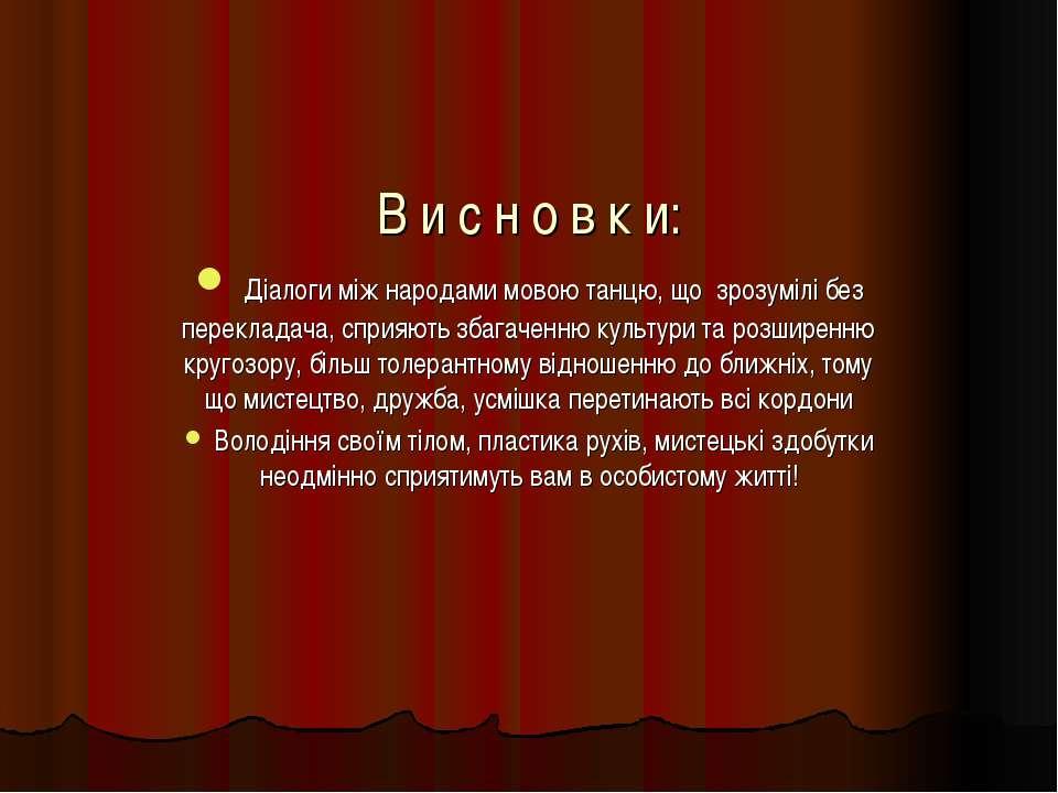 В и с н о в к и: Діалоги між народами мовою танцю, що зрозумілі без переклада...