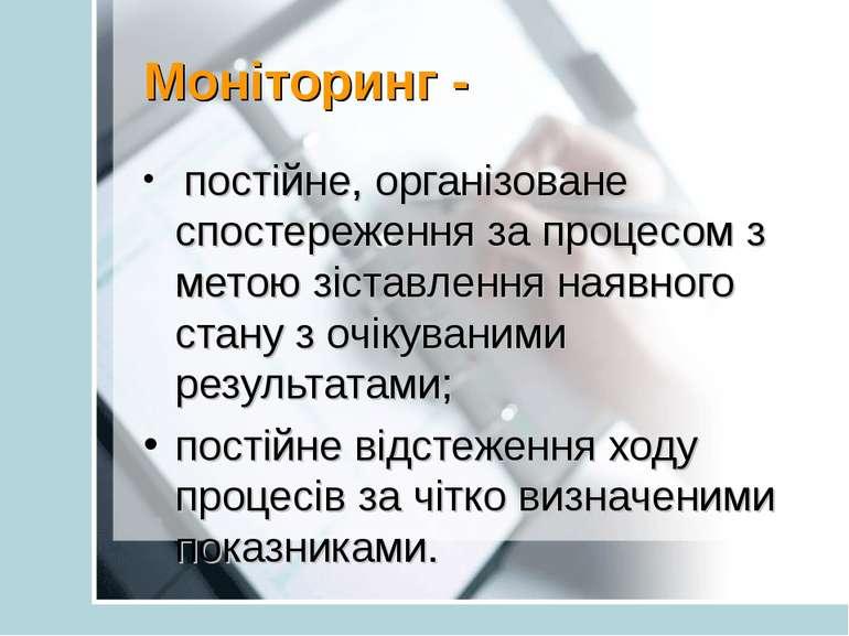 Моніторинг - постійне, організоване спостереження за процесом з метою зіставл...