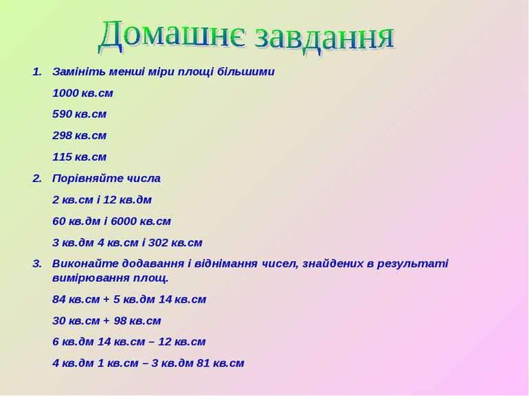 Замініть менші міри площі більшими 1000 кв.см 590 кв.см 298 кв.см 115 кв.см П...