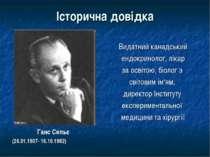 Історична довідка Ганс Сельє (26.01.1907- 16.10.1982) Видатний канадський енд...
