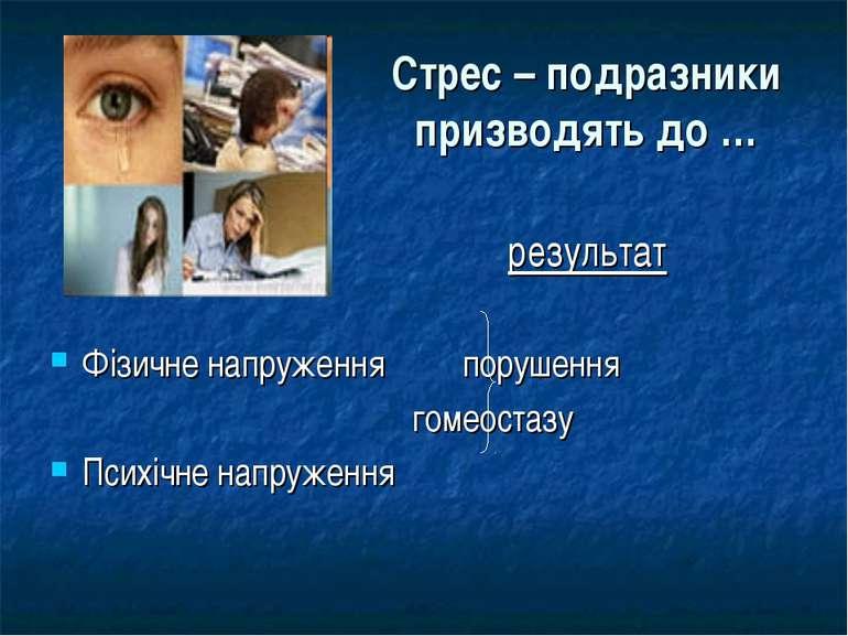 Стрес – подразники призводять до … результат Фізичне напруження порушення гом...