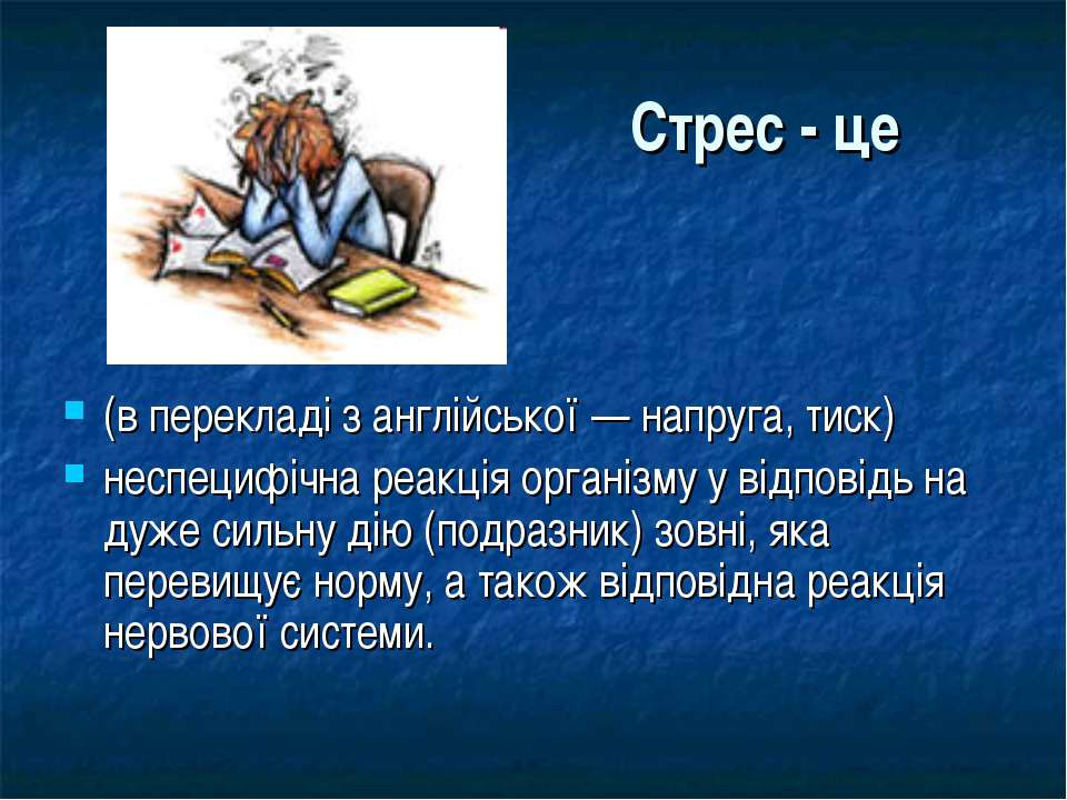 Стрес - це (в перекладі з англійської — напруга, тиск) неспецифічна реакція ...