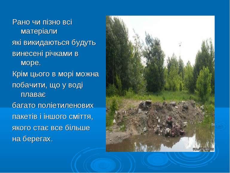Рано чи пізно всі матеріали які викидаються будуть винесені річками в море. К...