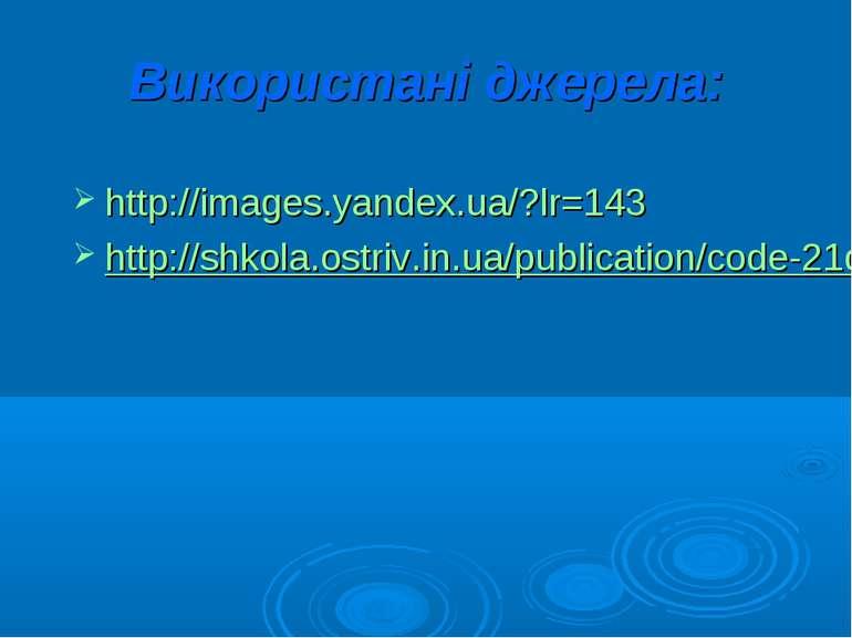 Використані джерела: http://images.yandex.ua/?lr=143 http://shkola.ostriv.in....