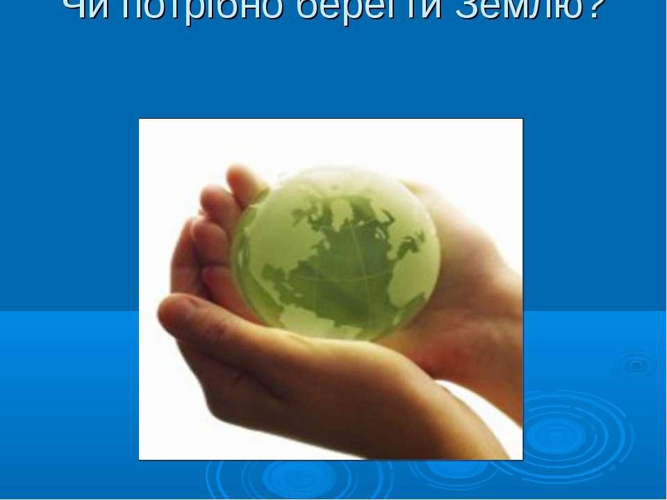 Чи потрібно берегти Землю?