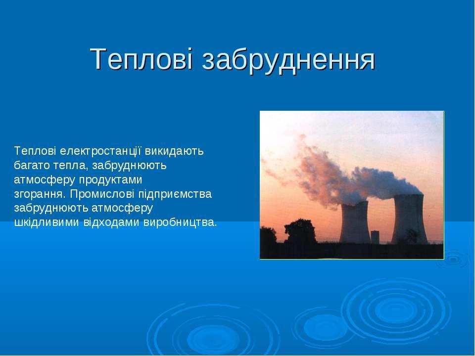 Теплові забруднення Теплові електростанції викидають багато тепла, забруднюют...