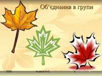 Об'єднання в групи Фоміна Н.С.