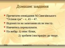 """Домашнє завдання Прочитати оповідання М.Сингаївського """"Осіння гра"""" – с. 45 – ..."""