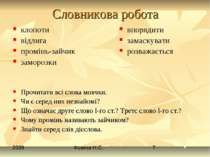 Словникова робота клопоти відлига промінь-зайчик заморозки Прочитати всі слов...