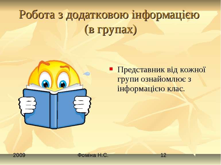 Робота з додатковою інформацією (в групах) Представник від кожної групи ознай...