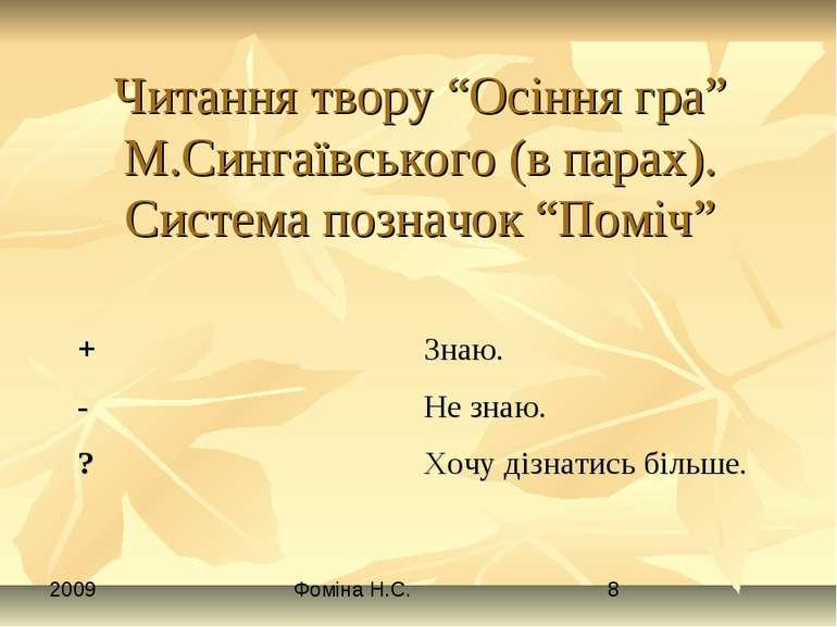 """Читання твору """"Осіння гра"""" М.Сингаївського (в парах). Система позначок """"Поміч..."""