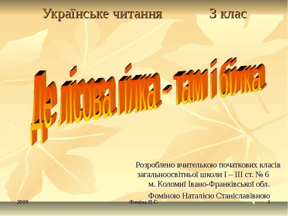 Українське читання 3 клас Розроблено вчителькою початкових класів загальноосв...