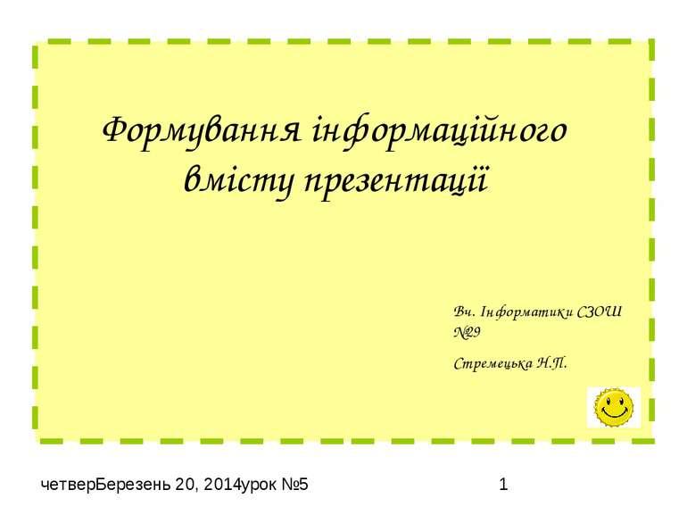 Формування інформаційного вмісту презентації Вч. Інформатики СЗОШ №29 Стремец...