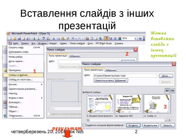 Можна вставляти слайди з інших презентацій Вставлення слайдів з інших презент...