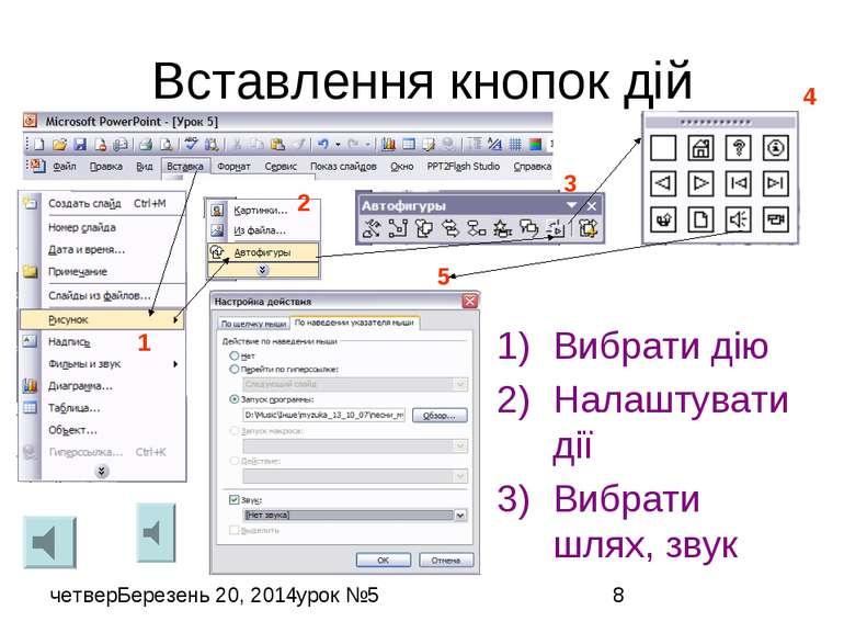 Вставлення кнопок дій Вибрати дію Налаштувати дії Вибрати шлях, звук 1 2 3 4 ...