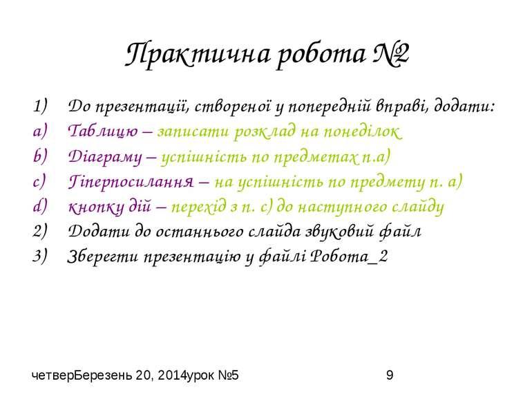 Практична робота №2 До презентації, створеної у попередній вправі, додати: Та...