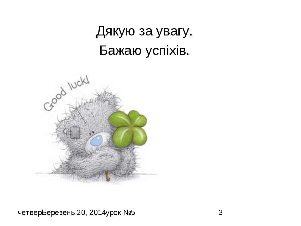 Дякую за увагу. Бажаю успіхів. урок №5