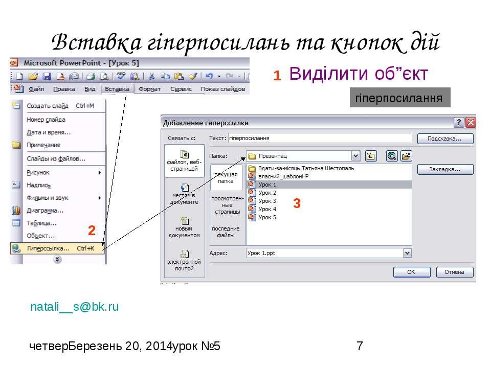 """Вставка гіперпосилань та кнопок дій Виділити об""""єкт 2 3 1 гіперпосилання nata..."""