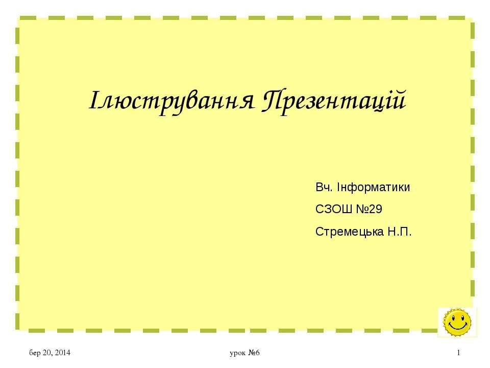 Ілюстрування Презентацій Вч. Інформатики СЗОШ №29 Стремецька Н.П. урок №6