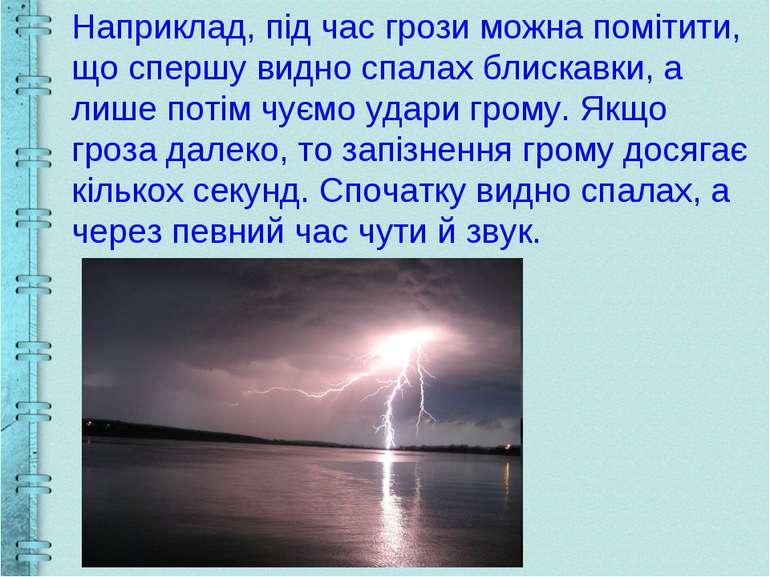 Наприклад, під час грози можна помітити, що спершу видно спалах блискавки, а ...